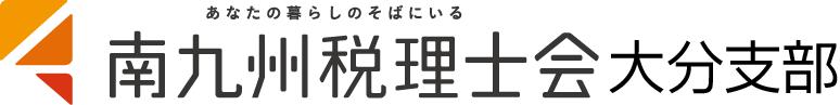 南九州税理士会大分支部